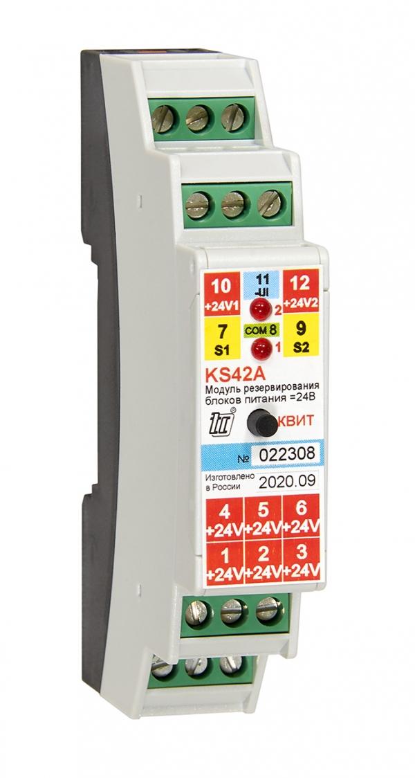 Модуль резервирования блоков питания KS42A